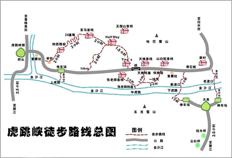 虎跳峡徒步路线图