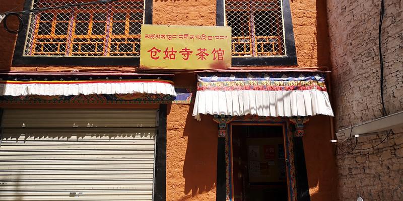 仓姑寺茶馆