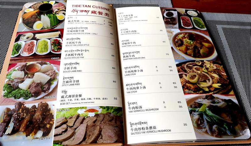 雪域餐厅的部分藏餐菜单