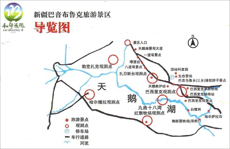 巴音布鲁克草原景区导览图