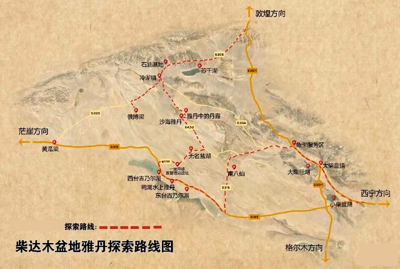 柴达木盆地雅丹地貌线路图