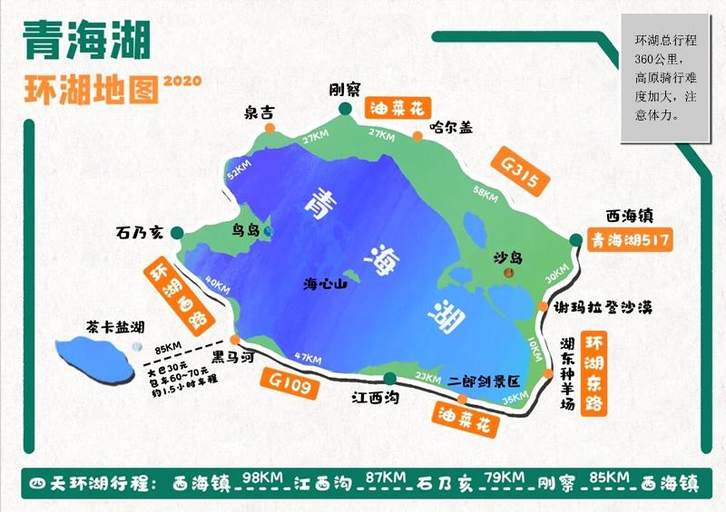 青海湖环湖骑行攻略地图