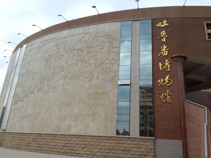 《吐鲁番博物馆》
