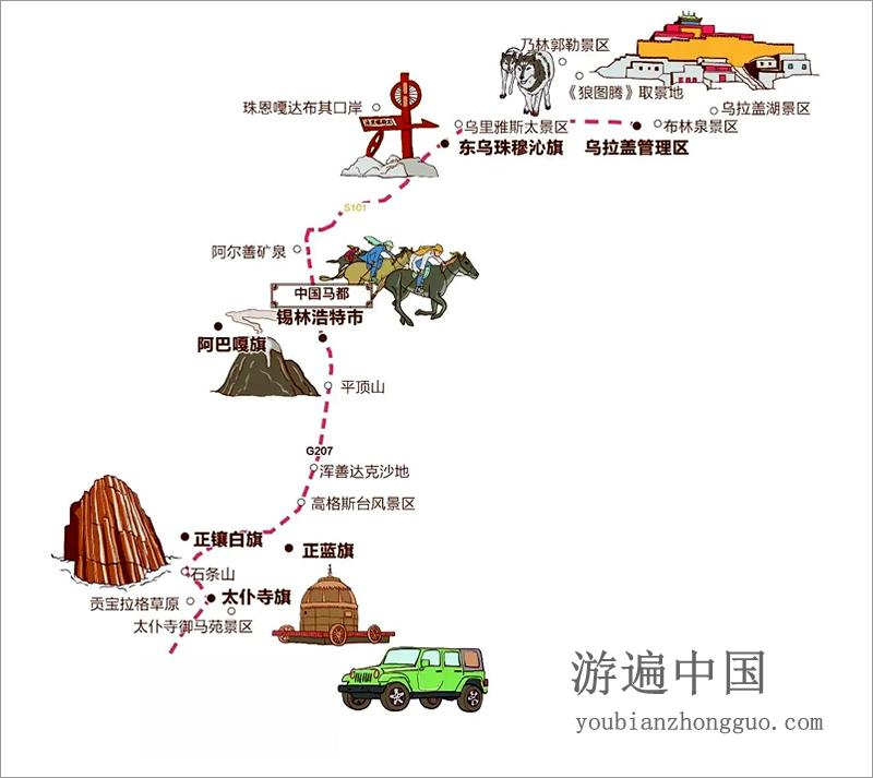 锡林郭勒盟游玩线路最美国道207